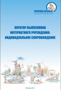 2011-KuratorVypusknika