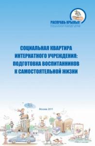 2011-SozKvartira