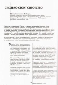 2013bobuleva-sirotstvo