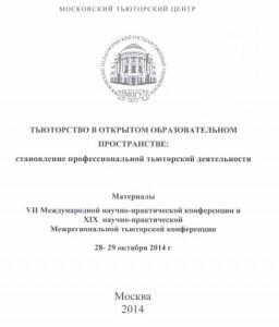 2014zavodilkina-tutor
