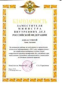 Благодарность Аббасовой А.А. от МВД РФ