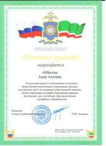 Благодарност Аббасовой А.А.  от МВД по Чеческой республике