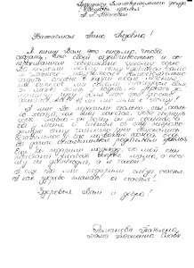 Благодарность от Романовой Т.А.