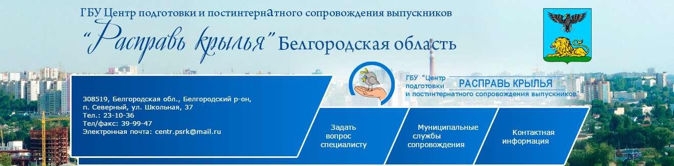 Центр Белгород