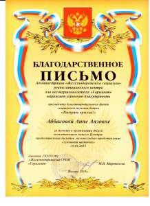 Директор ГКУСО МО Железнодорожный СРЦН Горизонт Мартынова М.В.