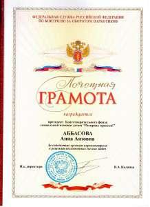 ФСКН Аббасовой А.А.