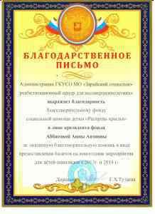 От Директора Зарайского СРЦ