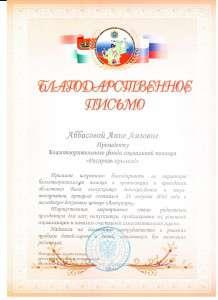 От Министра Калужской обл Медниковой