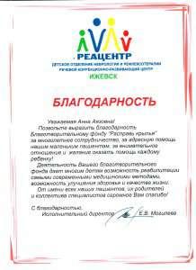 От РЕАЦЕНТРА Ижевск