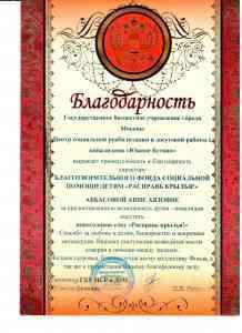 От директора ГБУ Южное Бутово