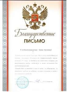 От директора школы-интерната Ломаковой