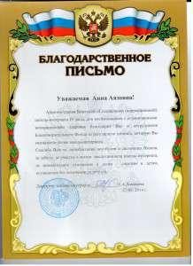 От директора школы=интернат Ломаковой О.А