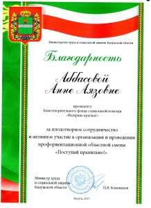 От министра труда и социальной защиты Калужской области