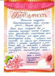 От семьи Александровских