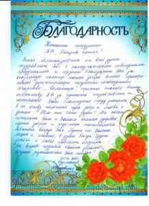 От семьи Александровых