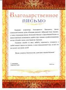 От семьи Борисовых