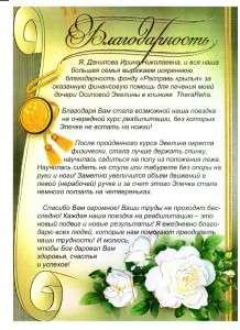 От семьи Даниловых