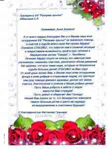 От семьи Фаттаховых