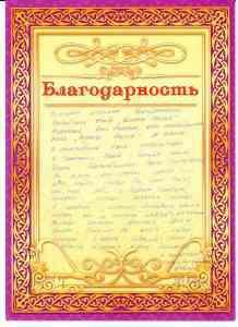 От семьи Гайнутдиновой