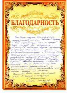 От семьи Шаталовых